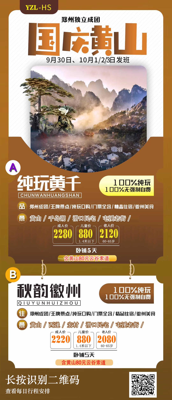 国庆黄山旅游图片
